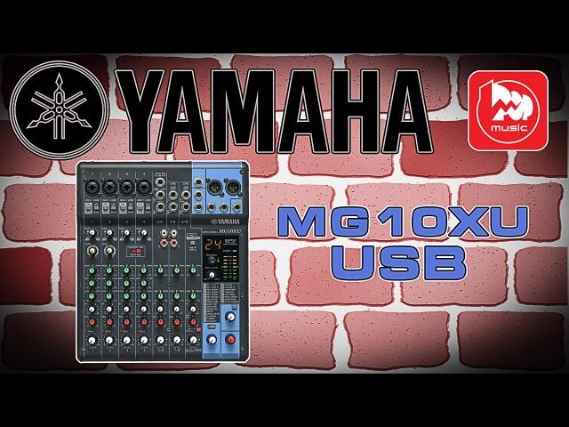 YAMAHA MG10XU микшерный пульт с процессором эффектов и USB