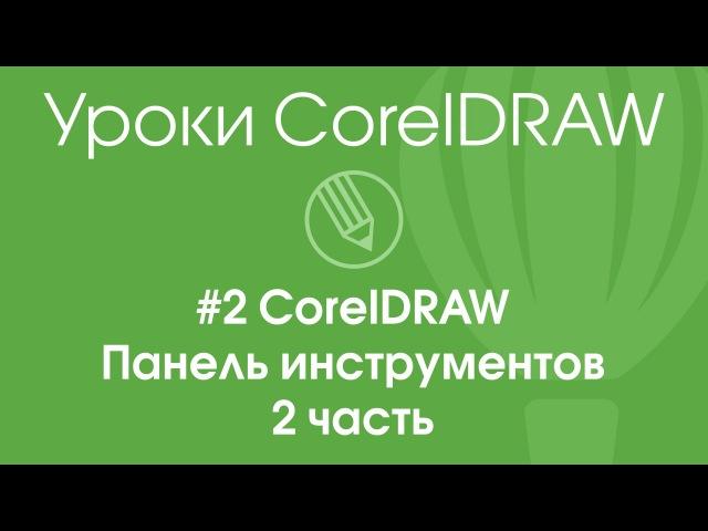 2 CorelDRAW. Панель инструментов. 2 часть