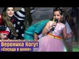 Вероника Когут «Соседи в шоке». PARADIZ BIG SHOW. Freedom, Киев, 23.12.2015.