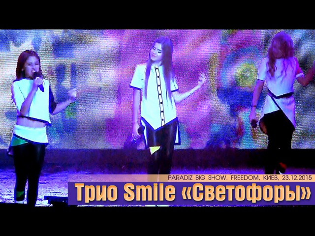 Трио Smile «Светофоры». PARADIZ BIG SHOW. Freedom, Киев, 23.12.2015.