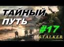 Сталкер ТАЙНЫЙ ПУТЬ 17 АТП И ЗЛОБНЫЕ ТУШКАНЫ