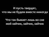 Александр Рыбак - Котик (с текстом)