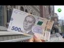 500 гривен новая купюра Как вычислить подделку Абзац 14 04 2016
