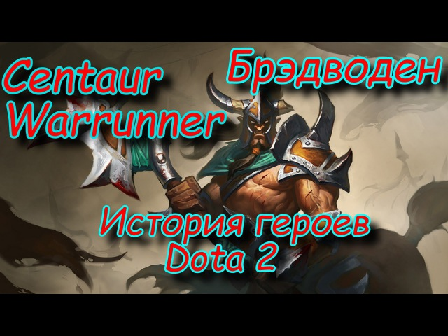Поехавшие гайды Dota 2, История героев Dota 2,Centaur Warruner, (Кентавр Варрунер, Брэдводен)