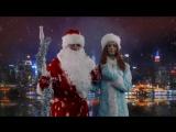 Дед Мороз и Снегурочка на Праздник!!!