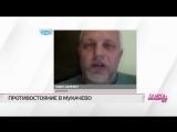 «Ситуацию в Мукачеве враги Украины используют на 200%». Депутат Семенченко и журналист Шеремет о том, что случится в политике п