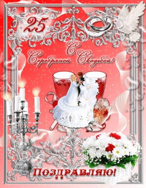 Поздравление с серебряной свадьбой в смс