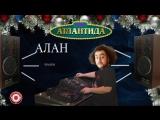 Ресторан в Сочи - Атлантида - Алан Оралов