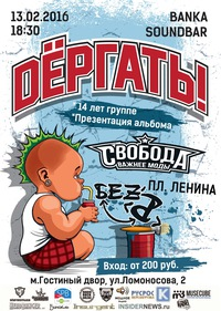 13/02 Дергать!+СВОБОДА ВАЖНЕЕ МОДЫ+БЕЗ Б@ Banka