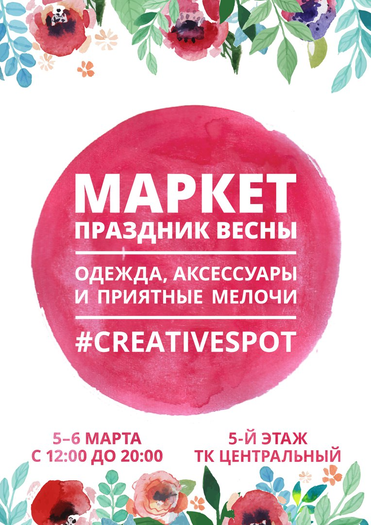 Афиша Владивосток 5-6 МАРТА. CREATIVESPOT ЦЕНТРАЛЬНЫЙ
