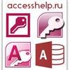 Microsoft Access, базы данных, помощь студентам