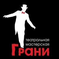 """Логотип Театральная мастерская """"Грани"""""""
