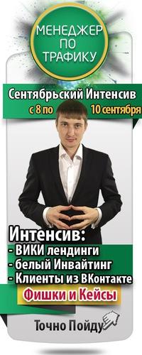 ➨ Сентябрьский Интенсив 2.0. Реклама и Маркетинг