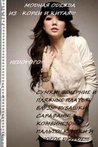 восточный стиль одежды для женщин 2014