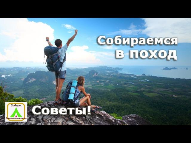 Собираемся в поход Советы от Сибиряка