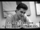 Сергей Гриньков Любимая не смей дрожать