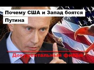 NEW! Почему США и Запад боятся Путина - Документальный фильм 2015