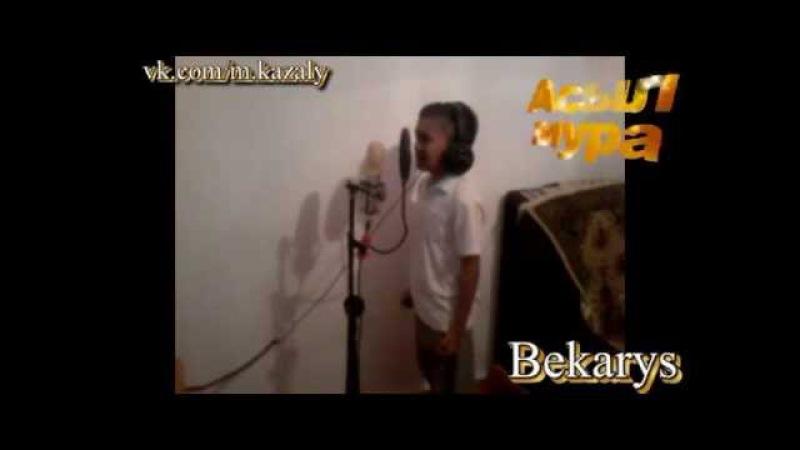 Талантливый парень поет песня Кайрат Нуртаса