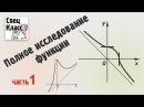 Исследование функции Найти основные свойства функции