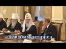 Патриарх 😇 Кирилл выдал Путина