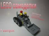 LEGO самоделки бульдозер, эксковатор, буровая машина +инструкция  7 выпуск