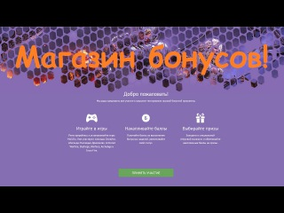 ArcheAge 2.0: Магазин бонусов от Mail.Ru