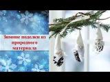 Зимние поделки из природного материала ✿ Идеи для творчества