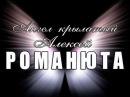 ♫ Алексей РОМАНЮТА ♫ – Ангел крылатый