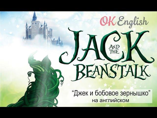 Jack and the Beanstalk - Джек и бобовое зернышко на английском языке   сказки детям на англ ...