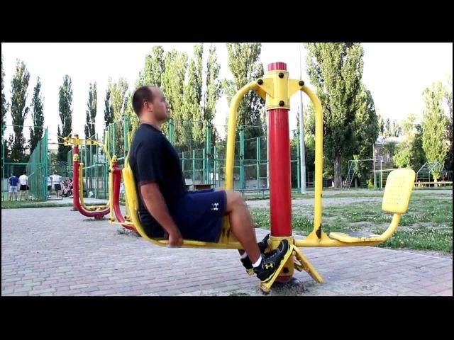 Бесплатный фитнес Уличные тренажеры Free fitness Outdoor Fitness