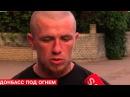 Интервью у ополченца Моторола ,Новости из Славянска 17.06.2014