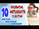 Развитие интеллекта у детей | Способы развития интеллекта и повышения IQ