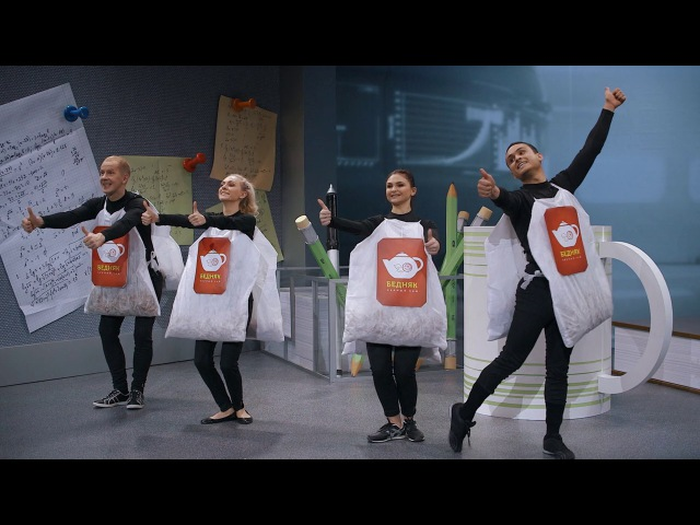 Однажды в России: Съёмка рекламного ролика чая Бедняк