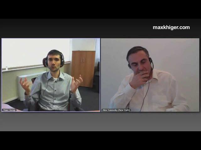 Полезнейшее интервью Коды успеха от Алекса Яновского