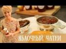 Яблочный соус ★ЧАТНИ★ | рецепт рукавички
