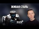 RAP Кинообзор 7 — Живая Сталь
