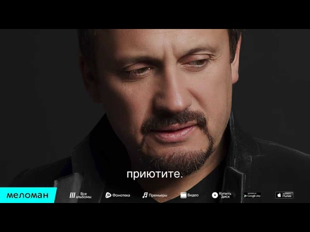 ПРЕМЬЕРА 2015 Стас Михайлов - Мальчик задира (Lyric Video)