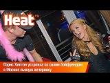 Пэрис Хилтон устроила со своим бойфрендом в Москве пьяную вечеринку