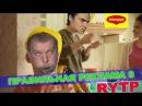 Правильная реклама RYTP 8 / пуп / ритп