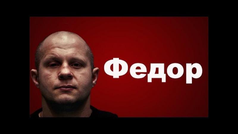 Фёдор Емельяненко - Документальный фильм Последний император » Freewka.com - Смотреть онлайн в хорощем качестве