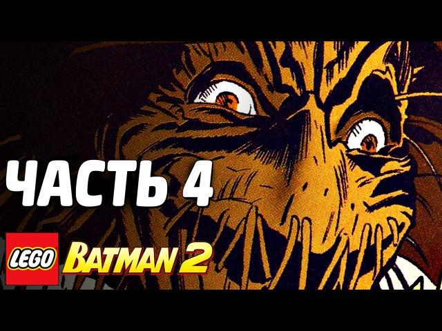 LEGO Batman 2: DC Super Heroes Прохождение - Часть 4 - НАРКОМАНИЯ