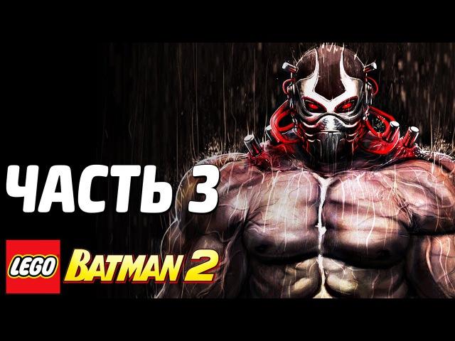 LEGO Batman 2 DC Super Heroes Прохождение Часть 3 ЛАБИРИНТ
