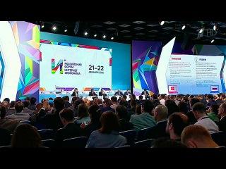 Президент Владимир Путин выступил на форуме `Интернет-экономика`, который проходит в Москве - Первый канал