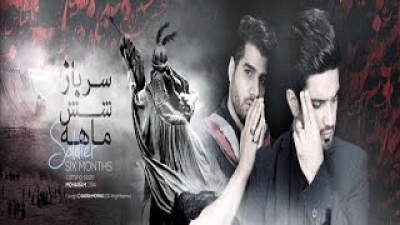 Shahin Jamshidpour ft Fariborz Khatami Amoghli (Emioğlu) Yeni Mersiye 2015 2016