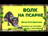 Басня Крылов Волк на псарне.  Сказки для детей читает Тетя Маша