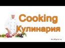 Английские слова о кулинарии. English cards cooking.