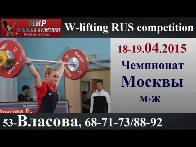 18-19.04.2015 (53-VLASOVA, 68-71-73/88-92) Moscow Championship