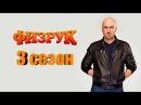 Физрук 3 сезон 1,2,3,4,5 серия Псих спасает Фому