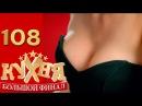 Кухня - Кухня - 108 серия 6 сезон 8 серия - русская комедия