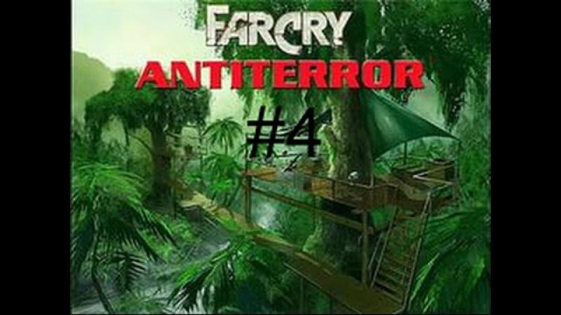 Прохождение игры FarCry Антитеррор |Переправа| №4